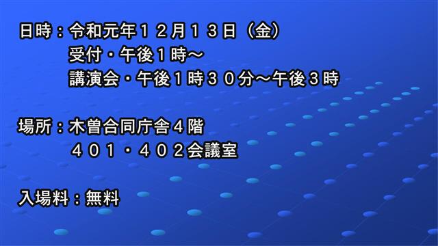 木曽地域消費生活研修会の開催について-2