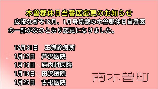 木曽郡休日当番医変更のお知らせ