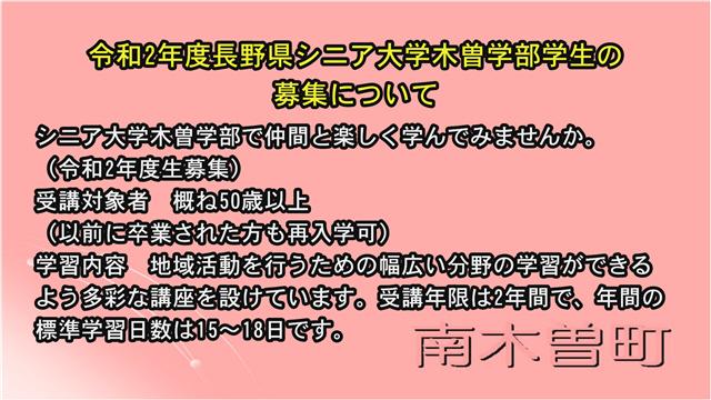 令和2年度長野県シニア大学木曽学部学生の募集について