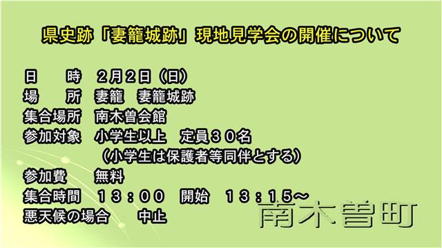 県史跡「妻籠城跡」現地見学会の開催について