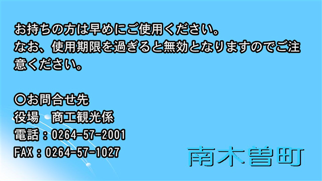 「南木曽町プレミアム付商品券」の使用期限について-2
