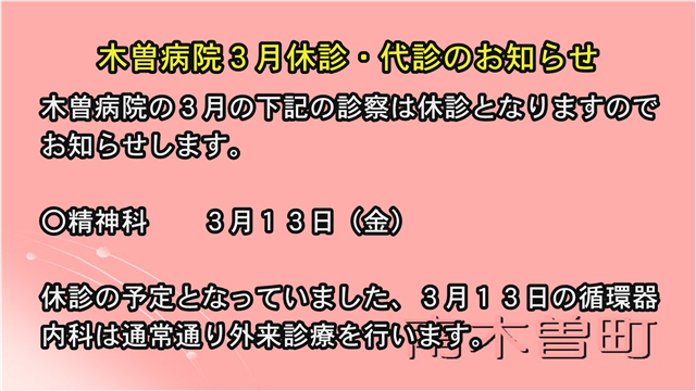 木曽病院3月休診・代診のお知らせ-1