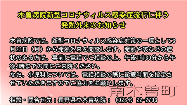 木曽病院新型コロナウィルス感染症流行に伴う発熱外来のお知らせ