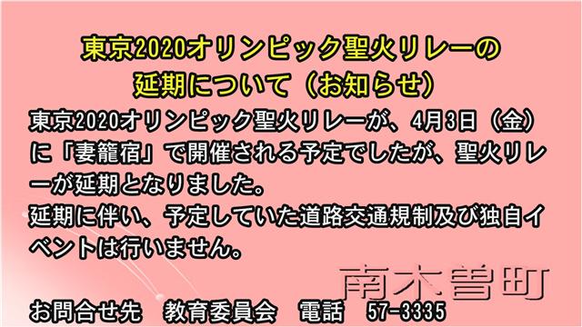 東京2020オリンピック聖火リレーの延期について(お知らせ)