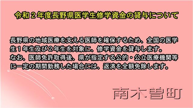 令和2年度長野県医学生修学資金の貸与について