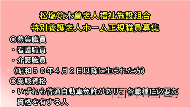松塩筑木曽老人福祉施設組合特別養護老人ホーム正規職員募集