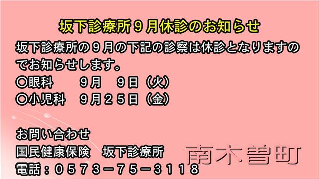 坂下診療所9月休診のお知らせ