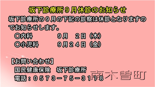 坂下診療所9月休診のお知らせ-1