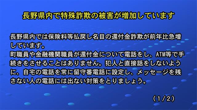 長野県内で特殊詐欺の被害が増加しています-1