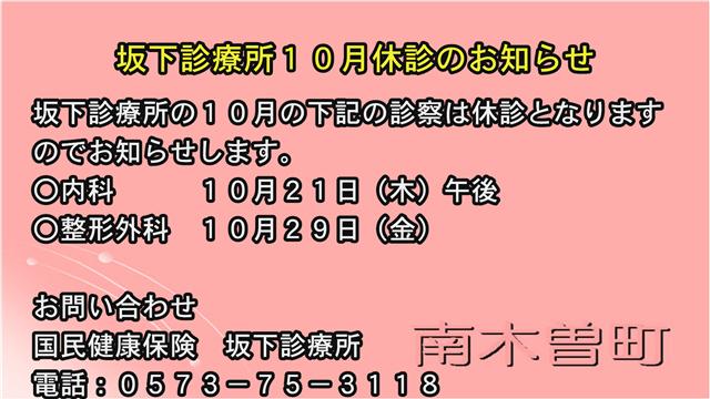 坂下診療所10月休診のお知らせ