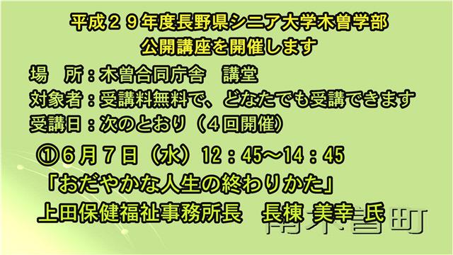 平成29年度長野県シニア大学木曽学部公開講座を開催します-1