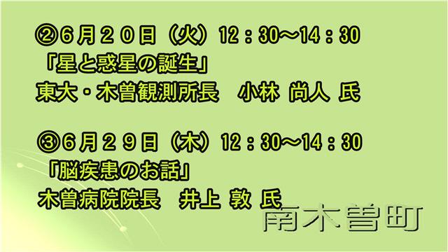 平成29年度長野県シニア大学木曽学部公開講座を開催します-2