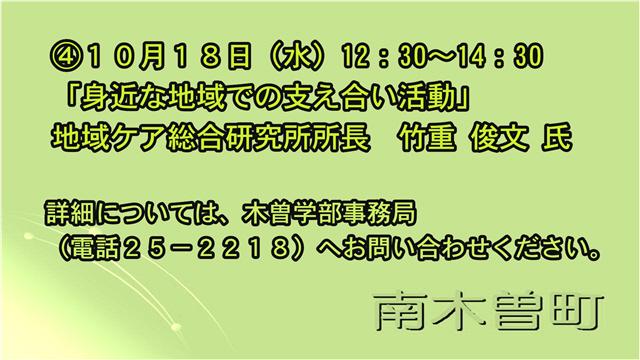 平成29年度長野県シニア大学木曽学部公開講座を開催します-3