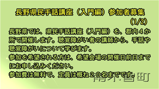 長野県民手話講座(入門編)参加者募集-1