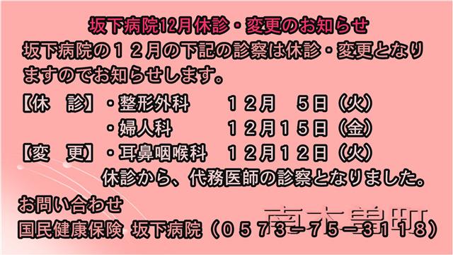 坂下病院12月休診・変更のお知らせ
