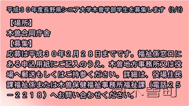 平成30年度長野県シニア大学木曽学部学生の募集について-2