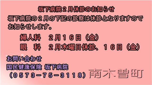 坂下病院2月休診のお知らせ-1