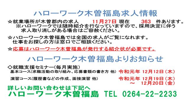 求人情報(11/28)-3