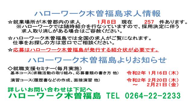 求人情報(1/9)-3