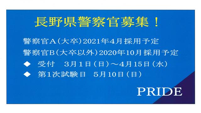 長野県警察官募集(R3.4採用、R2.10採用)