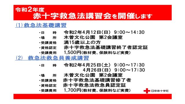 令和2年度赤十字救急法基礎講習・救急員養成講習の開催について