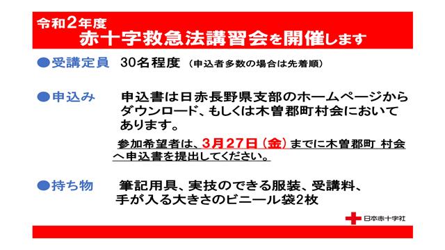 令和2年度赤十字救急法基礎講習・救急員養成講習の開催について-2