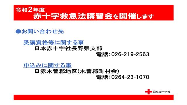 令和2年度赤十字救急法基礎講習・救急員養成講習の開催について-3
