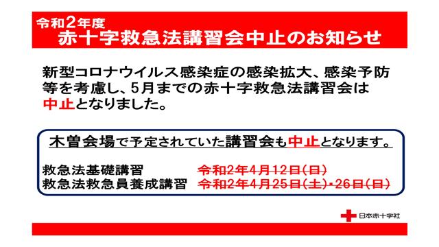 令和2年度赤十字救急法基礎講習・救急員養成講習の中止について