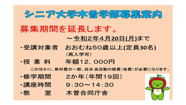 R02シニア大学木曽学部学生募集延長-2