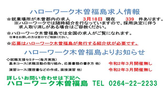 求人情報(3/19)-3
