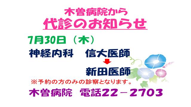木曽病院代診(6/25)