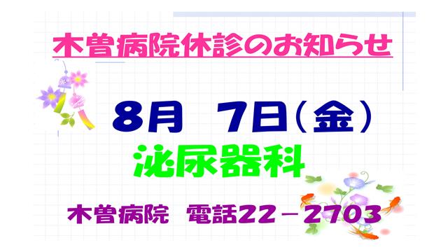 木曽病院休診情報(R02.8)