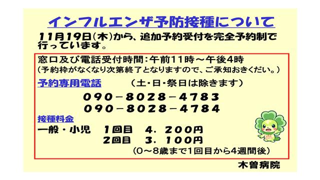 木曽病院インフルエンザ予防接種について-1