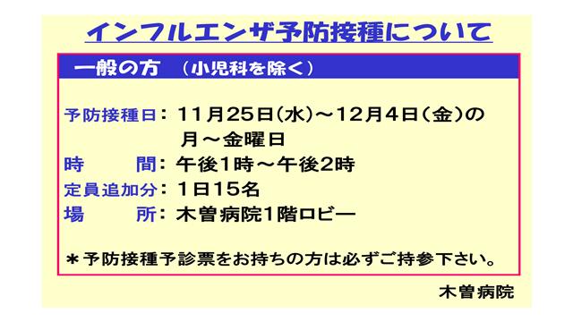 木曽病院インフルエンザ予防接種について-2