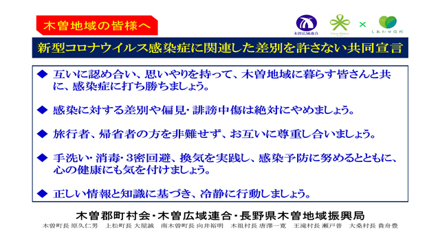 新型コロナウイルス感染症に関連した差別を許さない共同宣言-2