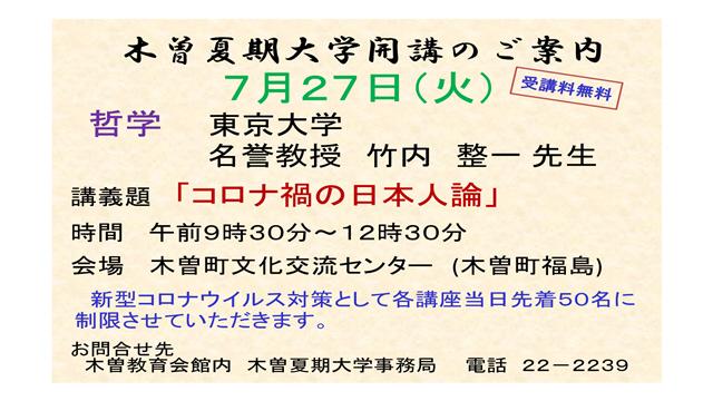 第73回木曽夏期大学①