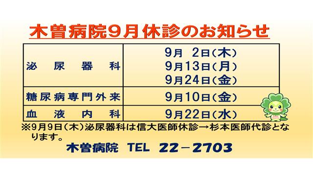 木曽病院休診のお知らせ(R3.9)