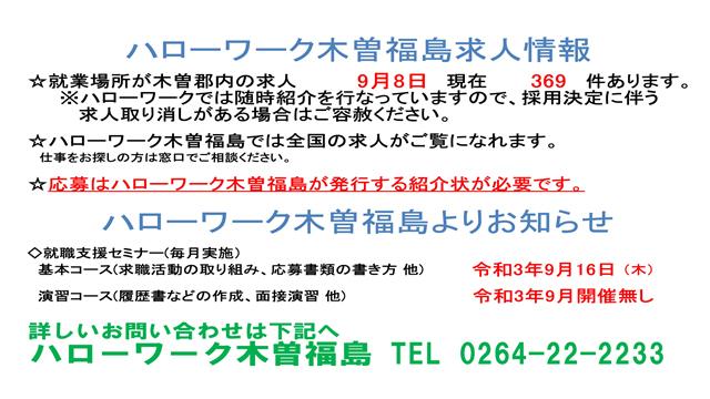 求人情報(9/9)-3