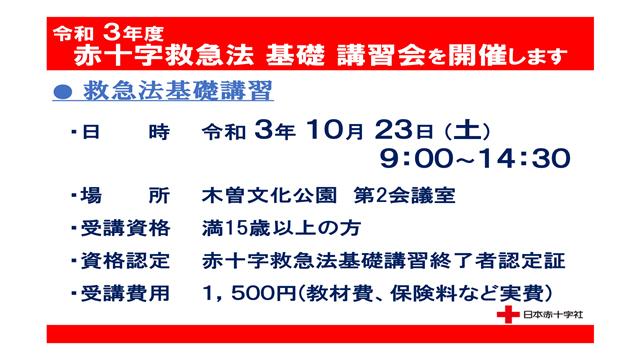 令和3年度赤十字救急法基礎講習・救急員養成講習の開催について