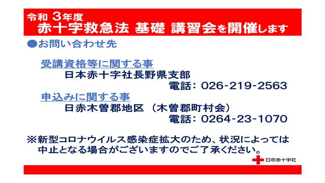 令和3年度赤十字救急法基礎講習・救急員養成講習の開催について-3