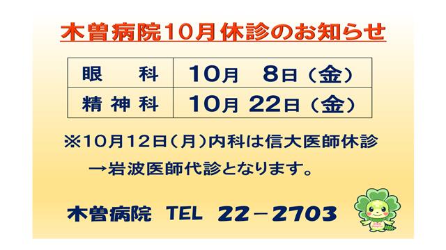 木曽病院休診のお知らせ(R3.10)