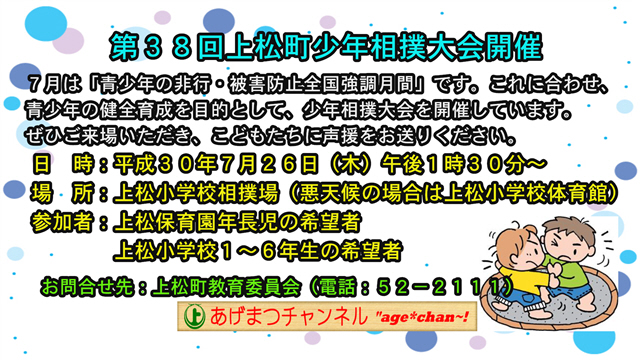 上松町少年相撲大会開催-1