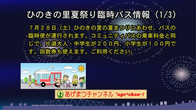 ひのきの里夏祭り臨時バス