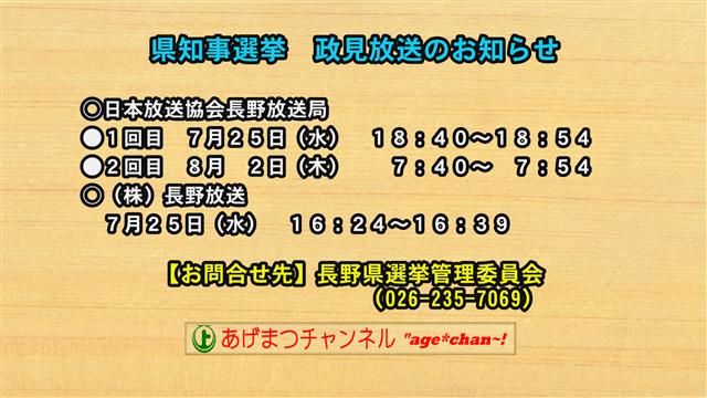県知事選挙の政見放送