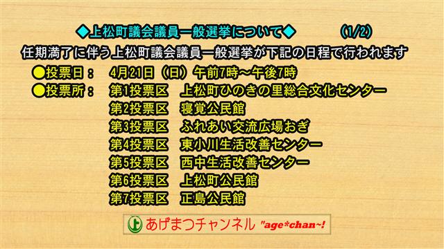 上松町議会議員選挙