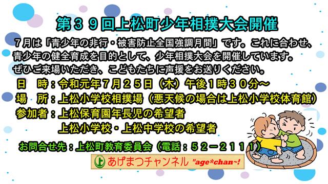 上松町少年相撲大会開催