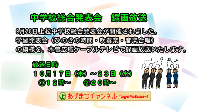 上松中学校総合発表会