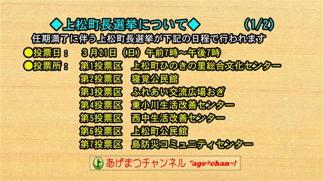 上松町長選挙-1