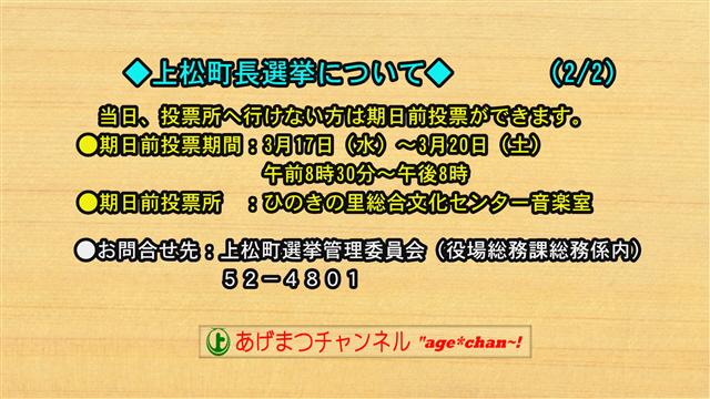 上松町長選挙-2