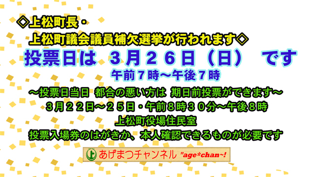 上松町長・議員補欠選挙